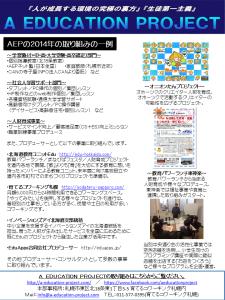 aep201412news