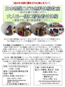 当別日本舞踊体験201502