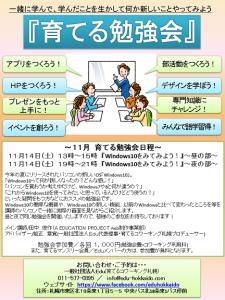 育てる勉強会案内(11月)縮小Ver